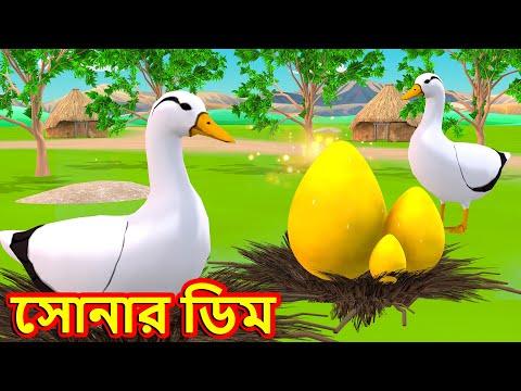 সোনার ডিম-Bengali Fairy Tales-Rupkothar Golpo-Bangla Cartoon Tales-Bengali Moral Stories