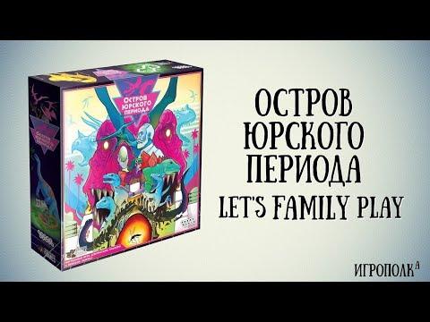 Остров юрского периода. Семейный Let's Play.