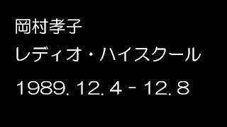 レディオ・ハイスクール1989年12月4日から8日の週の7日・8日分です。