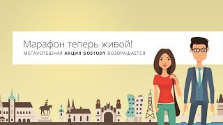 Живой марафон чешского языка GoStudy. Анонс от педагога Яны Гудечковой