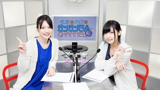佐倉と内田のガンガンGAちゃんねる 第10回(2015年1月15日配信) thumbnail