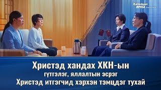 ХКН-ын цуу яриа, гүжирдлэгийг Христэд итгэгчид гайхамшигтайгаар няцаасан нь (Монгол хэлээр)