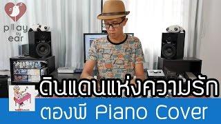 ดินแดนแห่งความรัก - Crescendo Piano Cover by ตองพี