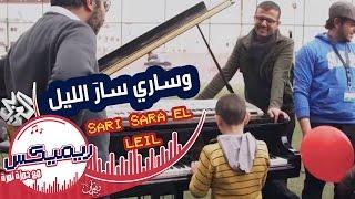 ريمكيس مع حمزة نمرة   أغنية و ساري سار الليل - للراحل محمد العبد من الأردن Remix