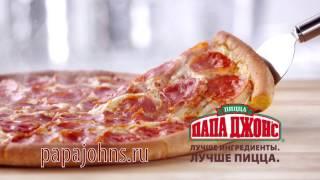 видео Код Papa Johns / Папа Джонс - Промокод Papajohns.ru 2017 для Гастрономия