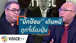 """Talking Thailand - """"บิ๊กป้อม"""" ไม่โอเค! นักข่าวซักเรื่องฝุ่น PM 2.5 บอกทำได้แค่แจกหน้ากาก"""