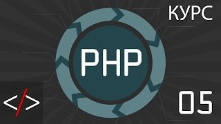 PHP уроки. 5: Пишем свой первый PHP код (PHP для начинающих)