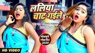 आगया #R K Nishad Rajkumar का सबसे हिट वीडियो सांग 2020   Laliya Chhat Gaile   Superhit Song