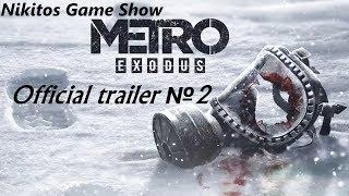 Metro Exodus Official trailer №2