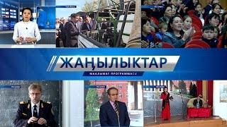 Жанылыктар 20.04.2017 / Толук чыгарылыш