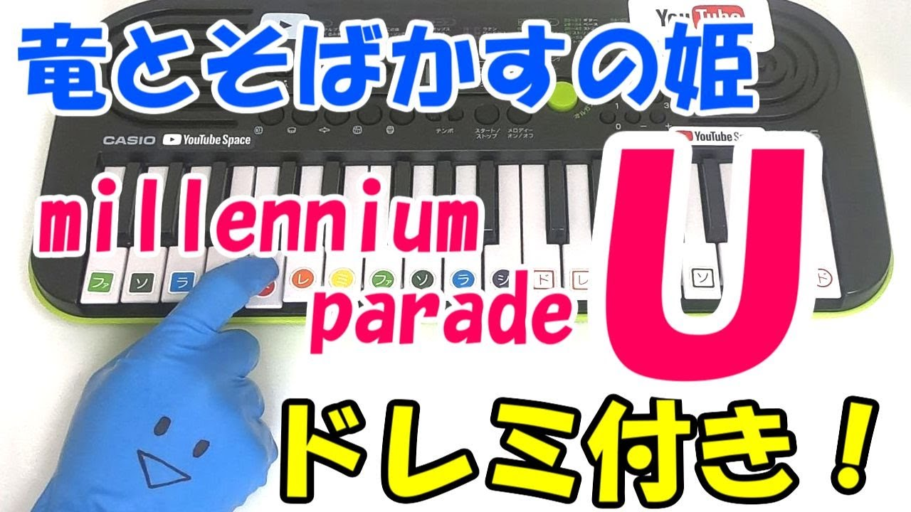 竜とそばかすの姫【U / millennium parade】1本指ピアノ 簡単ドレミ楽譜 初心者向け
