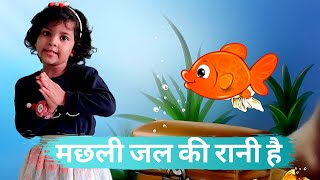 मछ्ली जल की रानी है | Machli Jal Ki Rani Hai | Hindi Rhymes | Fish is the Queen of Water