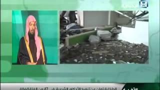 الشيخ سعد الشثري : الأثار المترتبة على قصاص ٤٧ إرهابي