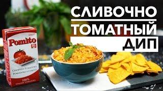 Сливочно-томатный соус с чипсами | Рецепт приготовления от  [Рецепты Bon Appetit]