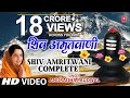 Shiv Amritwani Full By Anuradha Paudwal I Shiv Amritwani video