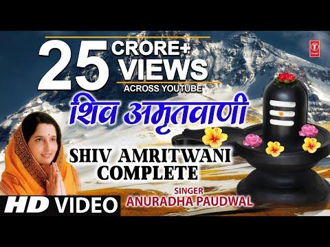 Download Lagu  Shiv Amritwani Full By Anuradha Paudwal I Shiv Amritwani Mp3 Free