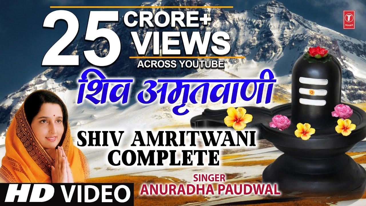 Download Shiv Amritwani Full By Anuradha Paudwal I Shiv Amritwani