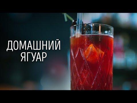 алкогольные коктейли с егермейстером