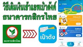 วิธีเติมเงินเข้าแอพเป๋าตังค์ ด้วย ธนาคารกสิกรไทย เวอร์ชั่นล่าสุด