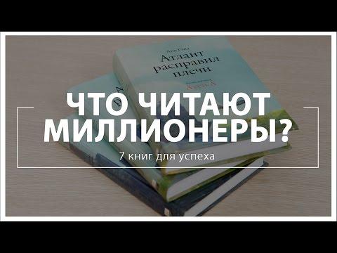 Что читают миллионеры? 7 книг для успеха. Бизнес-книги