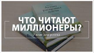 Что читают миллионеры? 7 книг для успеха. Бизнес-книги(, 2017-04-04T14:26:23.000Z)