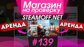 #139 Магазин на проверку - steamoff.net (АРЕНДА АККАУНТОВ STEAM С ТОП ИГРАМИ) Я ТАКОГО ЕЩЁ НЕ ВИДЕЛ!