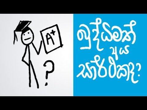 Why smart people fail - Sinhala Positive Thinking