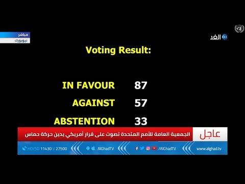 الجمعية العامة للأمم المتحدة ترفض مشروع القرار الأمريكي لإدانة حماس