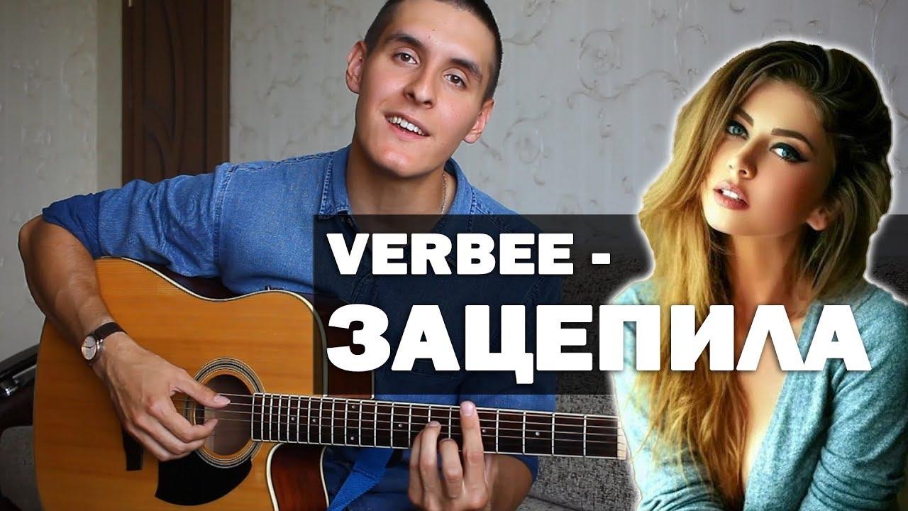 ЭТУ ПЕСНЮ ПОЁТ ВЕСЬ ИНСТАГРАМ: Verbee - Зацепила на гитаре кавер