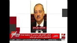 غرفة الأخبار | النائب العام يأمر بحبس 29 متهمًا لمدة 15 يومًا لاتهامهم بالتخابر مع تركيا