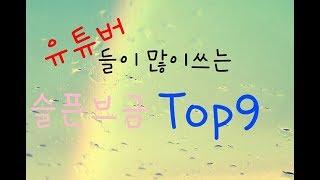 💦유튜버들이 많이 쓰는 슬픈 브금 Top9!!💦[하늘유튜브]