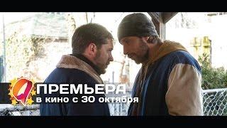 Общак (2014) HD трейлер   премьера 30 октября
