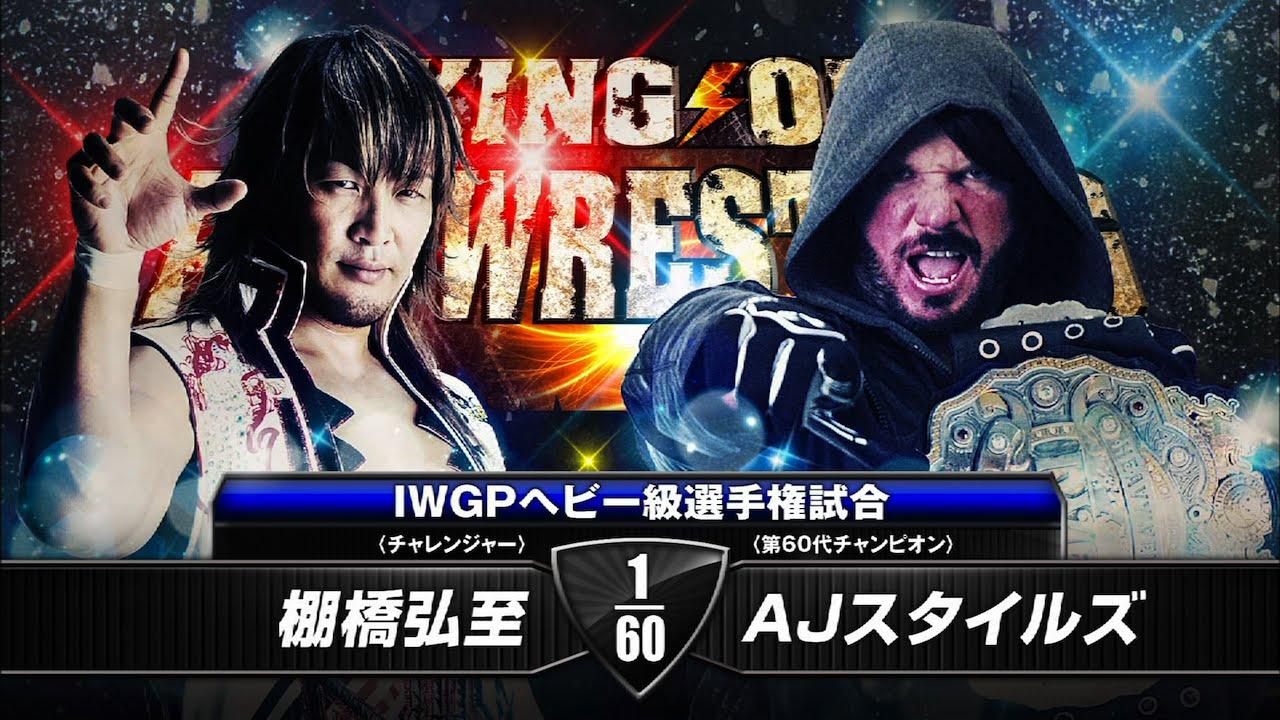 """Résultat de recherche d'images pour """"hiroshi tanahashi vs aj styles king of pro wrestling"""""""