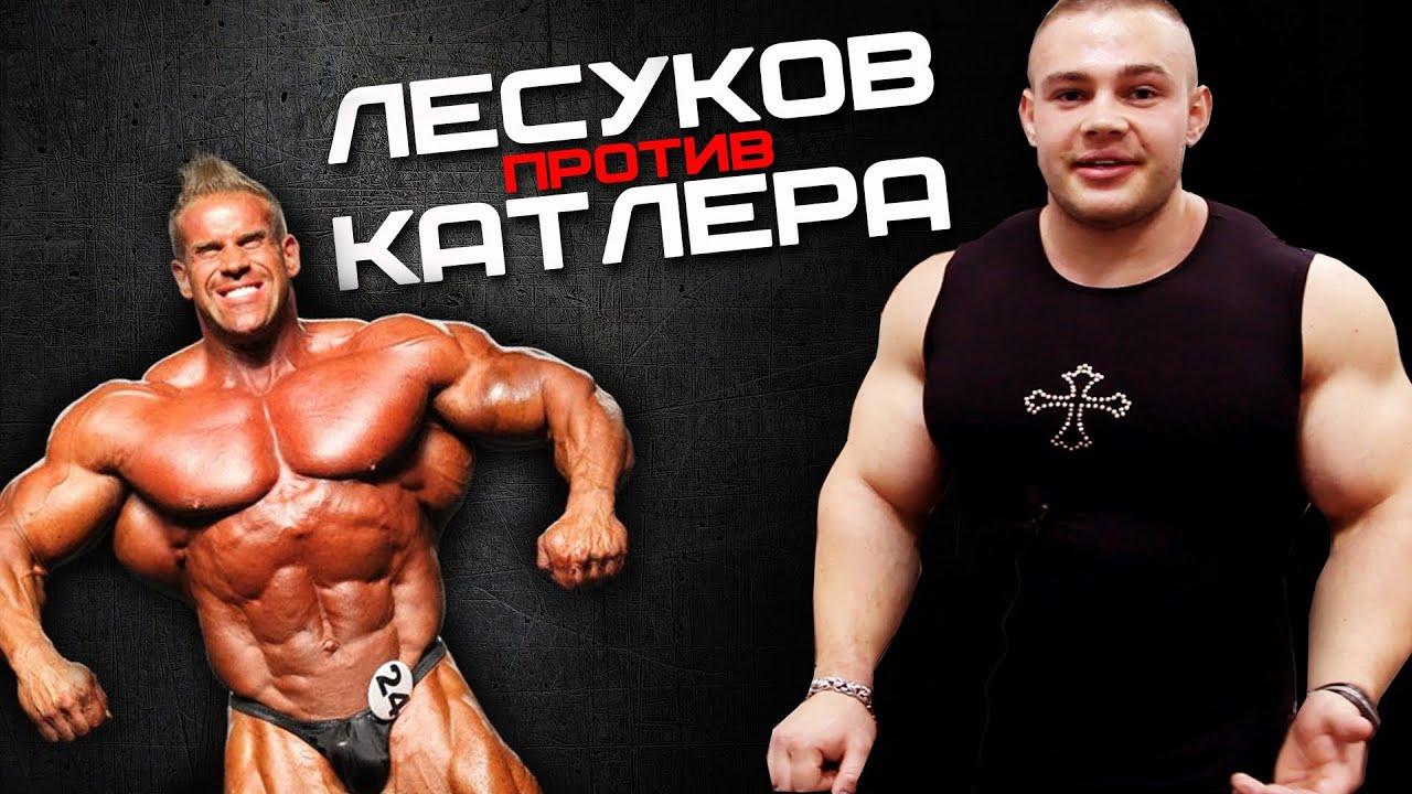 Лесуков против Катлера #25 ЖЕЛЕЗНЫЙ РЕЙТИНГ