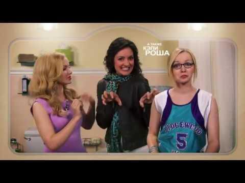 Лив и Мэдди - Наказание в духе Руни - Сезон 2 серия 11 L Игровые сериалы Disney