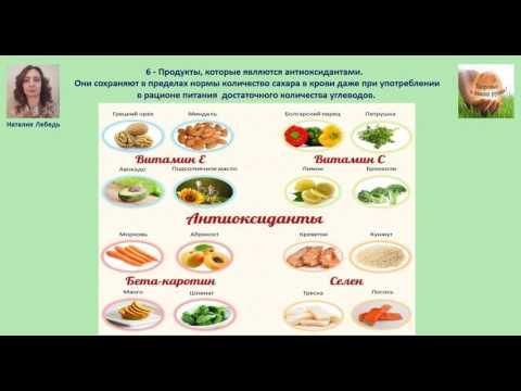 Лечебное питание при сахарном диабете (диета №9)