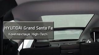 Hyundai Grand Santa Fe комплектация High Tech