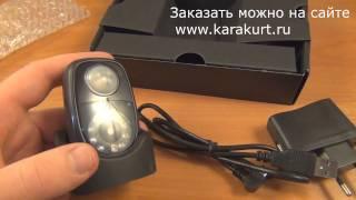 скрытая камера с датчиком движения(Купить этот и многие другие товары вы можете на сайте www.karakurt.ru Быстрая доставка по Москве, Подмосковью и..., 2015-07-14T19:41:50.000Z)