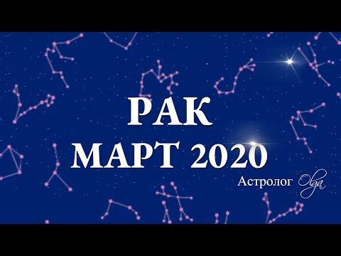 РАК гороскоп на МАРТ 2020. Сатурн в 8 доме. Астролог Olga