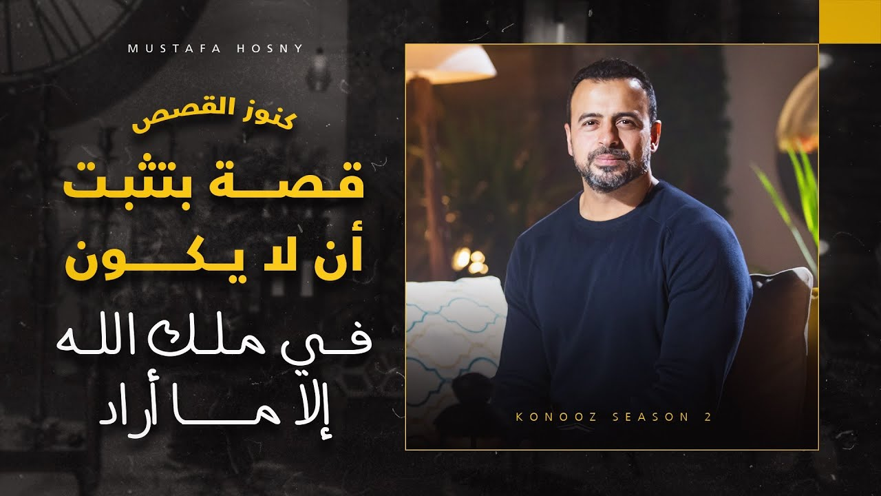 قصة بتثبت أن لا يكون في ملك الله إلا ما أراد - مصطفى حسني
