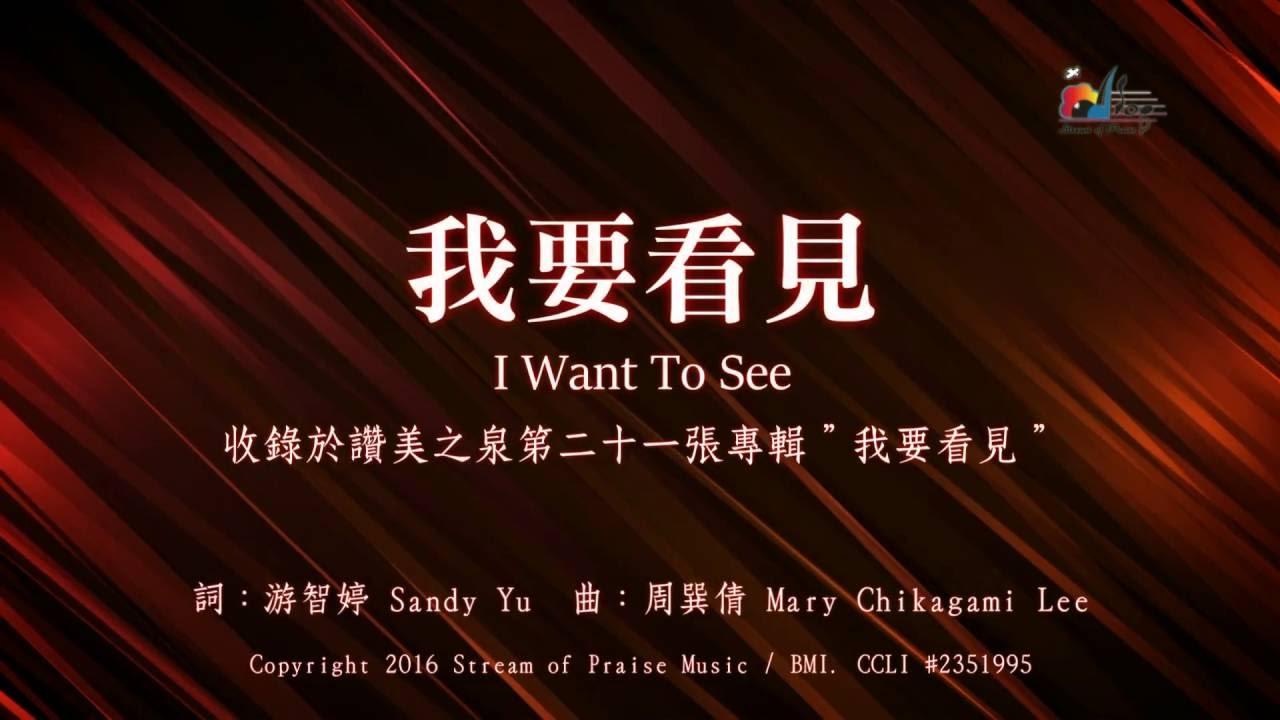 我要看見 I Want to See 敬拜MV - 讚美之泉敬拜讚美專輯(21) 我要看見 - YouTube