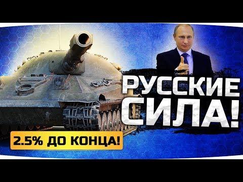 РУССКИЕ ТАНКИ — ЭТО МОЩЬ! ● Последние 2% на Объекте 705А ● Пот на Три Отметки