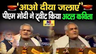 Narendra Modi ने Tweet किया पूर्व PM अटल जी की कविता, देशवासियों से दीया जलाने की अपील