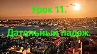 Турецкий язык. Урок 11.  Дательный падеж.