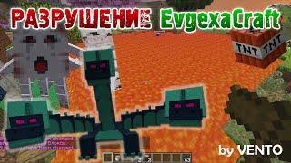 Долгожданное РАЗРУШЕНИЕ EvgexaCraft