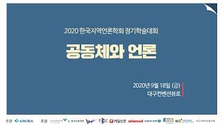 한국지역언론학회 정기학술대회 제1세미나실