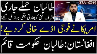 Ghulam Nabi Madni Describes Today's Latest Updates About Current Events & Programs | 23 July 2020 |