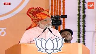 Modi Speech in Ahmednagar | Narendra Modi Public Meeting - Maharashtra | 2019 Elections | YOYO TV