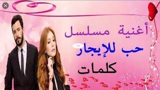 أغنية مسلسل حب للايجار مترجمة |Song of the series Kiralık Aşk lyrics