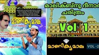 മാണിക്യമാല VOL 1/ മാലിക്ബ്നു ദീനാർ/ കണ്ണൂർ മമ്മാലി